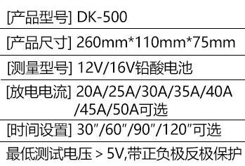 dk-500参数.jpg